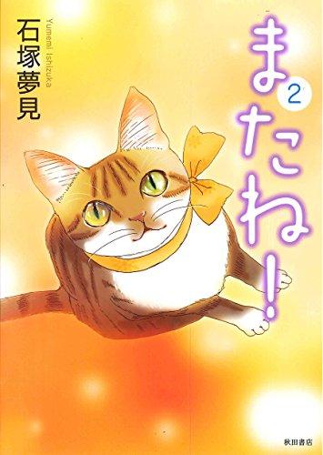 またね! (2) (書籍扱いコミックス)