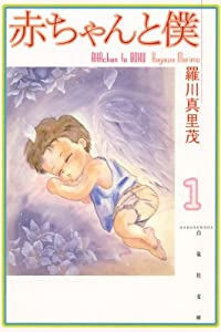 赤ちゃんと僕 1 (白泉社文庫)