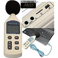 高性能低価格SDカード付データロガー騒音計リアルタイム測定結果 パソコンへ PCソフト付デジタル騒音計サウンドメーター新製品