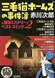 三毛猫ホームズの事件簿&痛快ミステリーベストコミック 2 (AKITA TOP COMICS500)