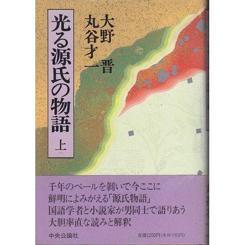 光る源氏の物語〈上〉の詳細を見る