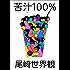 苦汁100% (文春e-book)