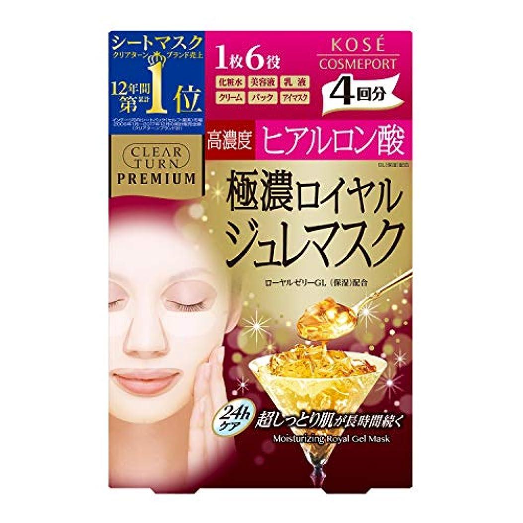 偶然アジア人リーKOSE コーセー クリアターン プレミアム ロイヤルジュレマスク (ヒアルロン酸) 4回分