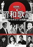 昭和歌謡―流行歌からみえてくる昭和の世相