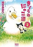 きょうのにゃこ譚(2) (ねこぱんちコミックス)