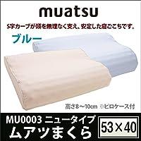 【昭和西川】muatsu-ムアツ- ムアツまくら ニュータイプ(約53×40 高さ約8-10cm) MU0003 ブルー/238