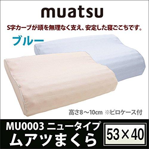 ムアツまくら ニュータイプ MU0003