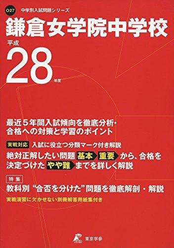 鎌倉女学院中学校 平成28年度 (中学校別入試問題シリーズ)