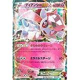 ポケモンカードゲームXY ディアンシーEX(キラ仕様)/メガバトルデッキ60 MタブンネEX(PMXYH)/シングルカード