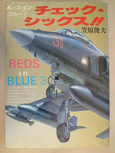 レッズ・イン・ブルー (3) (ボムコミックス (25))