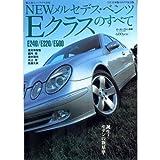 NEWメルセデス・ベンツEクラスのすべて―E240/E320/E500 (輸入車ニューモデル速報)