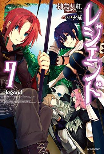 『レジェンド7 (カドカワBOOKS)』のトップ画像