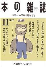 11月 天網恢々ハムカツ号 No.353