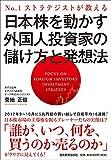 1ストラテジストが教える 日本株を動かす外国人投資家の儲け方と発想法