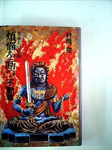 煩悩を断つ―不動尊 日本人の信仰 (1979年)