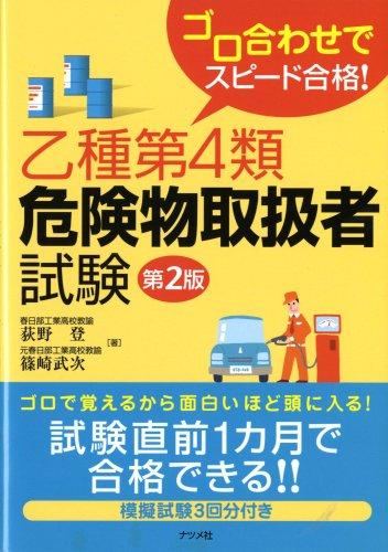 ゴロ合わせでスピード合格!乙種第4類危険物取扱者試験【第2版】
