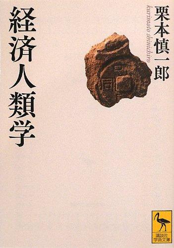 経済人類学 (講談社学術文庫)