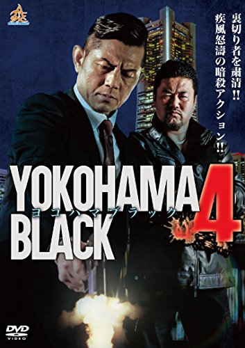 YOKOHAMA BLACK4 [DVD]