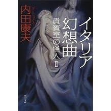 貴賓室の怪人2 イタリア幻想曲 「浅見光彦」シリーズ (角川文庫)