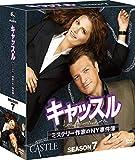 キャッスル/ミステリー作家のNY事件簿 シーズン7 コンパクトBOX[DVD]