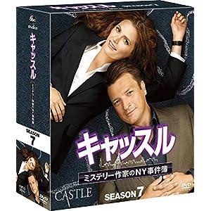 キャッスル/ミステリー作家のNY事件簿 シーズン7 コンパクト BOX [DVD]