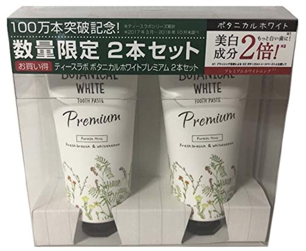 強制的政権形成ティースラボ ボタニカルホワイトプレミアム 60g 2本セット【限定パッケージ】