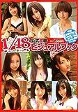 AKB 1/48 アイドルと恋したら・・・ 公式攻略ビジュアルブック (講談社MOOK)