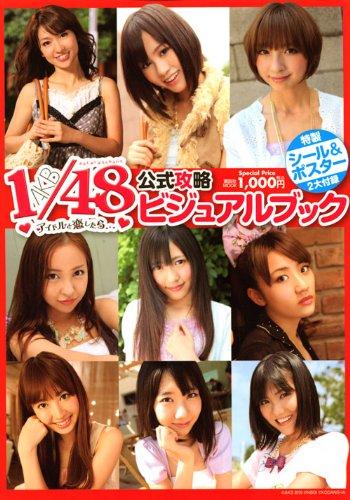 AKB 1/48 アイドルと恋したら・・・ 公式攻略ビジュアルブック (講談社 Mook)の詳細を見る