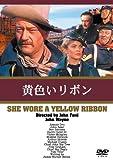 黄色いリボン[DVD]