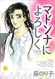 マドンナによろしく (ミッシイコミックス Happy Wedding Comics)