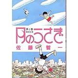 月のウサギ 4 (ヤングジャンプコミックス)
