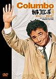 刑事コロンボ傑作選(野望の果て/別れのワイン)[DVD]