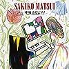 呼吸するピアノ CD+DVD (外付特典:生写真なし)