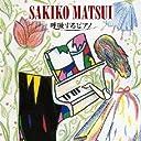 呼吸するピアノ CD DVD (外付特典:生写真なし)