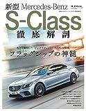 新型メルセデス・ベンツ Sクラス徹底解剖 (モーターファン別冊)