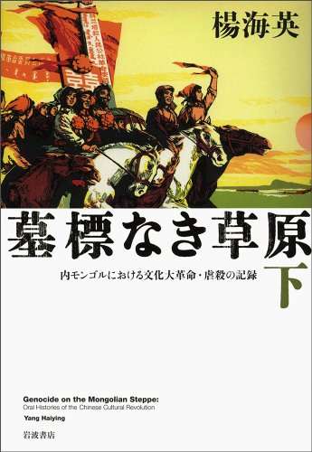 墓標なき草原(下) 内モンゴルにおける文化大革命・虐殺の記録の詳細を見る