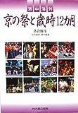 洛中洛外 京の祭と歳時12カ月