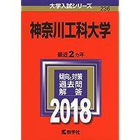 神奈川工科大学 (2018年版大学入試シリーズ)