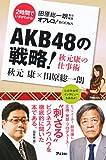 AKB48の戦略! 秋元康の仕事術 (田原総一朗責任編集)の画像