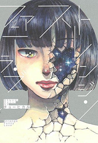 ストレンジ・ファニー・ラブ (フィールコミックス)