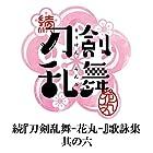 続『刀剣乱舞-花丸-』歌詠集 其の六 通常盤