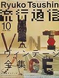 ゴヤール Ryuko Tsushin (流行通信) 2004年 10月号