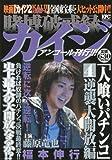 賭博破戒録カイジ 人喰いパチンコ4 逆襲大開放編 アンコール刊行!!! (講談社プラチナコミックス)