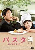 パスタ ~恋が出来るまで~ DVD-BOX1 画像