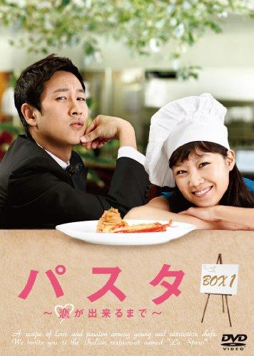 パスタ ~恋が出来るまで~ DVD-BOX1