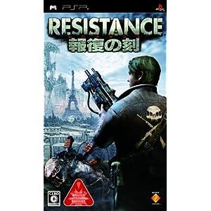 レジスタンス ~報復の刻(とき)~ - PSP