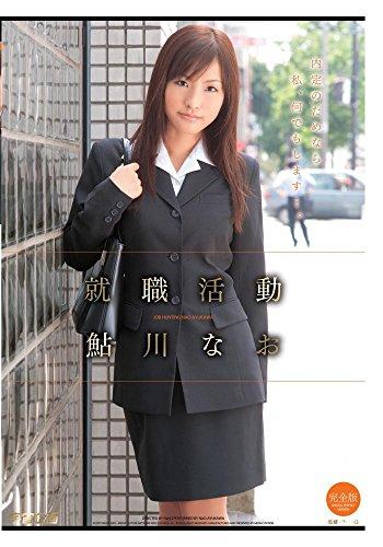 就職活動 鮎川なお 完全版 / 宇宙企画 [DVD] -