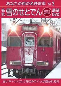 名鉄雪のせとでん展望DVD