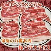 家庭料理の万能お肉 豚バラスライス 1kg(250g×4)