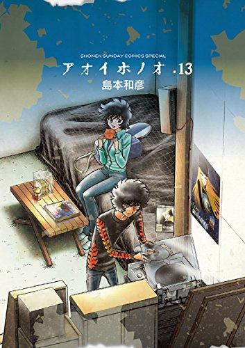 アオイホノオ(13) (ゲッサン少年サンデーコミックス)の詳細を見る
